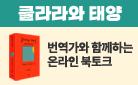 『클라라와 태양』 번역가와 함께하는 온라인 북토크