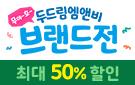 〈두드림M&B 브랜드전〉최대  50% 할인 + 사은품 증정!
