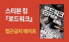 스티븐 킹 『로드워크』 출간 - 진입금지 테이프 증정!
