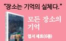 [단독] 『모든 장소의 기억』 엽서세트 증정
