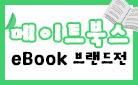 <메이트북스> 전자책 브랜드전