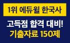 [단독] 100만권 출간 돌파! 한능검 기출자료 키워드 훈련 150제 증정 이벤트
