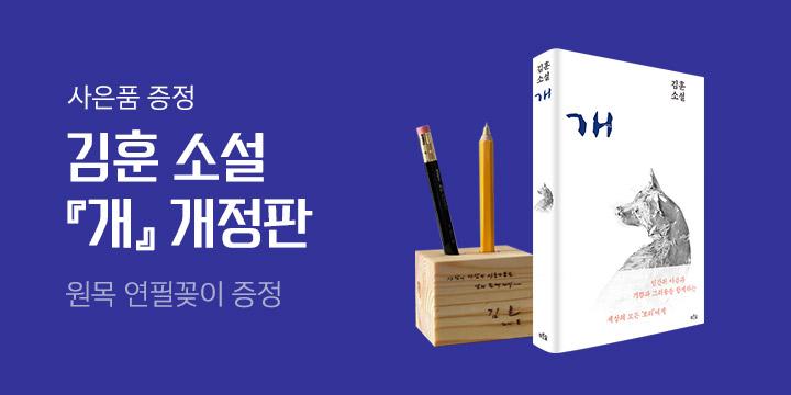 김훈 『개』 개정 출간 - 원목 연필꽂이를 드립니다!