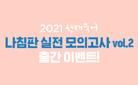 2021 선재국어 나침판 실전 모의고사 vol.2 출간 이벤트!