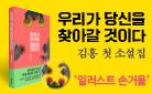 『우리가 당신을 찾아갈 것이다』 출간 - 김홍 일러스트 손거울 증정!