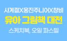 사계절 X 웅진주니어 X 창비 유아 그림책 대전! - 스케치북/오일 파스텔 증정