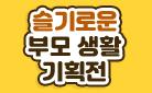 [단독] 디데이 달력 증정! 〈슬기로운 부모 생활 기획전〉