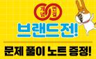 [단독] 서점 최초! 개념연결 시리즈 브랜드전