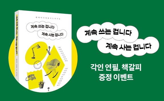 솔출판사의 책 : 각인 연필 + 책갈피 세트 증정