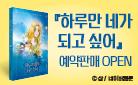 『하루만 네가 되고 싶어 2』 특별판/일반판 예약판매 시작!