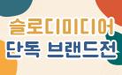 [단독] 봄맞이 슬로미디어 브랜드전
