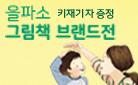 을파소 유아그림책 브랜드전