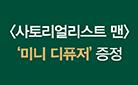 [단독] 『사토리얼리스트 맨 남자의 책』, 미니 디퓨저 증정