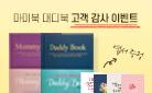 [단독] 어버이날 선물로 딱! 마미북/대디북 - 감사 카드 증정