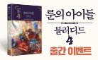 『룬의 아이들 블러디드 4』 출간 - 배지 2종 증정!