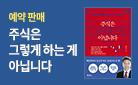 『주식은 그렇게 하는 게 아닙니다』 강연 초대권 + 저자 친필 메시지 인쇄 사인본 증정