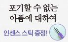 [단독] 『포기할 수 없는 아픔에 대하여』 인센스 스틱 증정