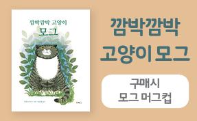 『깜박깜박 고양이 모그』 출간 기념 이벤트