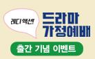 『레디 액션 드라마 가정예배』출간 기념 가족 보드게임 증정 이벤트