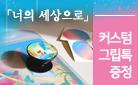 작사가 조윤경 소설『너의 세상으로』 - 커스텀 그립톡 증정!