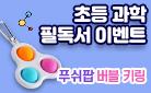 [단독] 초등 과학 필독서 이벤트