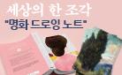 [단독] 『세상의 한 조각』 출간 - 명화 드로잉 노트 증정!