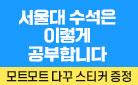 『서울대 수석은 이렇게 공부합니다』 모트모트 다꾸 스티커 증정!