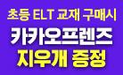 초등 파닉스 신간 출시 기념 EVENT!