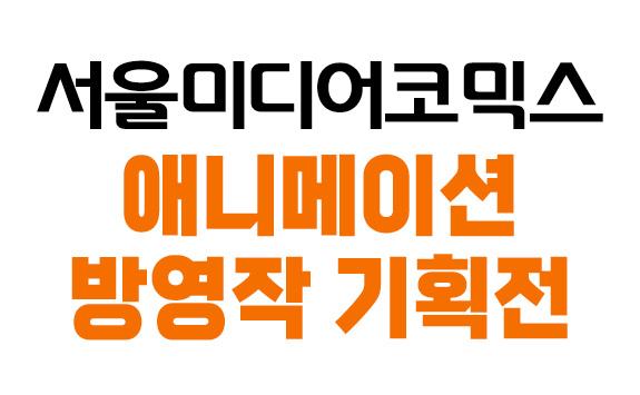 서울미디어코믹스 애니메이션 방영작 기획전