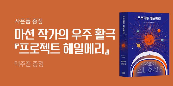 앤디 위어 『프로젝트 헤일메리』 출간 - 맥주잔 증정