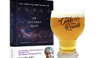 시간을 멈추는 알코올의 농도 : 카를로 로벨리 라디오 맥주잔 증정