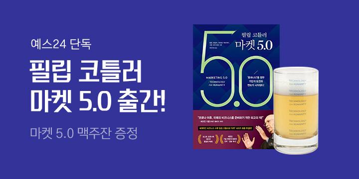 마켓 5.0 맥주잔 증정! 더퀘스트 단독 브랜드전