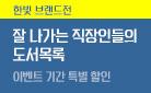 <한빛미디어> 전자책 브랜드전