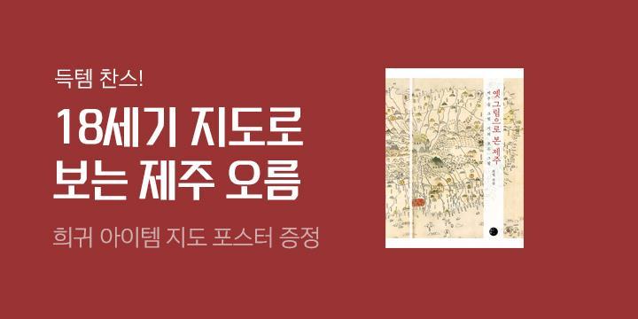 『옛 그림으로 본 제주』출간 기념 오름도, 사적도 증정 이벤트