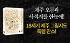 『옛 그림으로 본 제주』출간 기념 제주 삼현도 증정 이벤트