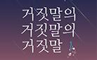 [최초공개] 류다현_『거짓말의 거짓말의 거짓말』