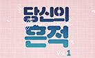[최초공개] 여름눈_『당신의 흔적』