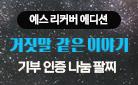 [예스 리커버] 강경수 『거짓말 같은 이야기』 10주년 기념 특별판