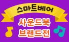[단독] 예림당 스마트베어 사운드북 브랜드전