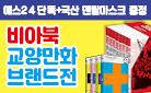 《비아북》교양만화 단독 브랜드전