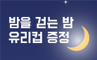[단독] 『밤을 걷는 밤』유리컵 증정