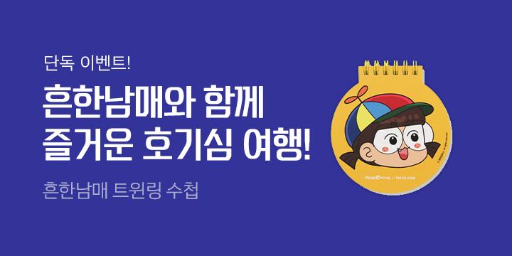 『흔한남매 흔한 호기심 3』 구매 시 흔한남매 트윈링 수첩