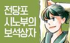[만화] 『전당포 시노부의 보석상자』 12권 UP