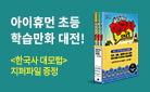 『설민석의 한국사 대모험 1~3 세트』 지퍼파일 증정