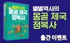 『별별역사의 몽골 제국 정복사 칭기즈칸의 정복전쟁 편』 데스크매트 증정