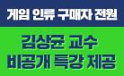 [단독] 『게임 인류』 비공개 특강 증정