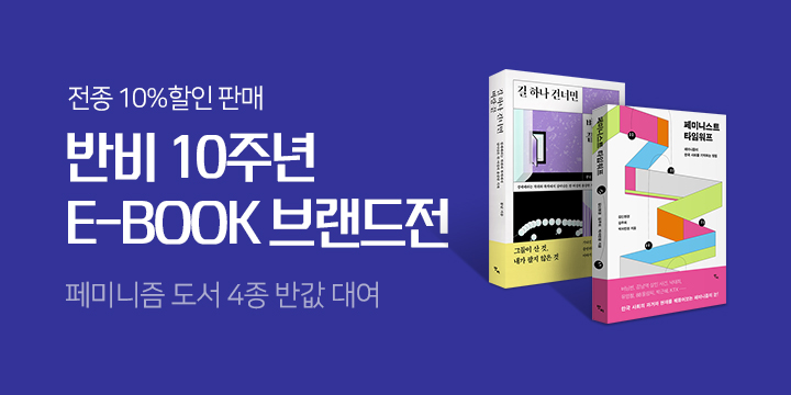 반비 10주년 eBook 브랜드전