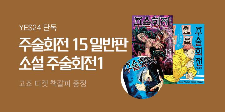 『주술회전 15 일반판』,『주술회전 소설판 1』예스24 단독 이벤트