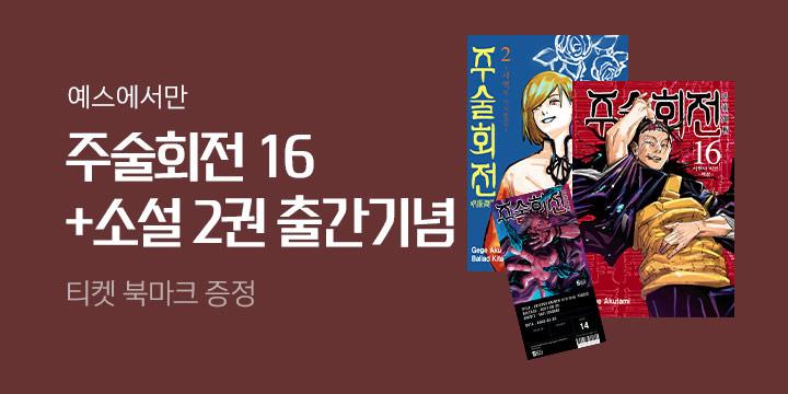 『주술회전 16』,『주술회전 소설판 2』예스24 단독 이벤트