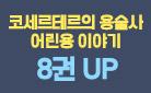 [만화] 『코세르테르의 용술사 어린용 이야기』 8권 UP